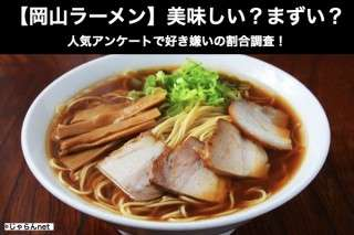 【岡山ラーメン】美味しい?まずい?どっち?