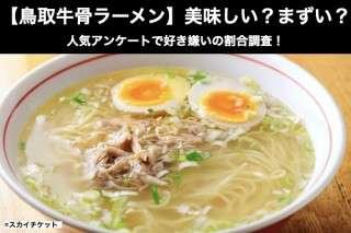 【鳥取牛骨ラーメン】美味しい?まずい?どっち?