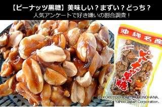 【ピーナッツ黒糖】美味しい?まずい?どっち?沖縄名物を人気アンケートで好き嫌いの割合調査!