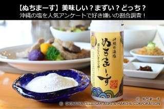 【ぬちまーす】美味しい?まずい?どっち?沖縄の塩を人気アンケートで好き嫌いの割合調査!