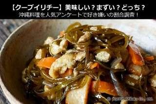 【クーブイリチー】美味しい?まずい?どっち?沖縄料理を人気アンケートで好き嫌いの割合調査!