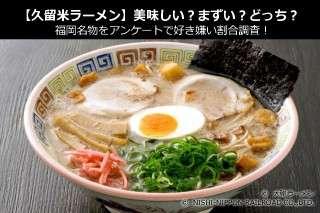 【久留米ラーメン】美味しい?まずい?どっち?福岡名物をアンケートで好き嫌い割合調査!