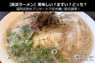 【長浜ラーメン】美味しい?まずい?どっち?福岡名物をアンケートで好き嫌い割合調査!