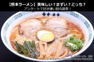 【熊本ラーメン】美味しい?まずい?どっち?アンケートで好き嫌い割合調査!