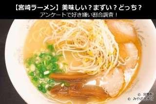 【宮崎ラーメン】美味しい?まずい?どっち?アンケートで好き嫌い割合調査!