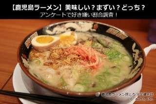 【鹿児島ラーメン】美味しい?まずい?どっち?アンケートで好き嫌い割合調査!