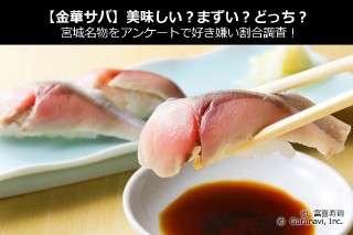【金華サバ】美味しい?まずい?どっち?宮城名物をアンケートで好き嫌い割合調査!