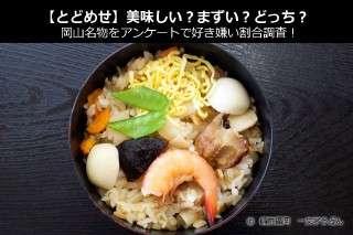 【どどめせ】美味しい?まずい?どっち?岡山名物をアンケートで好き嫌い割合調査!