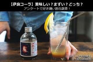 【伊良コーラ】美味しい?まずい?どっち?人気アンケートで好き嫌いの割合調査!