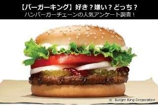 【バーガーキング】好き?嫌い?どっち?ハンバーガーチェーンの人気アンケート調査!