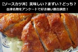 【ソースカツ丼】美味しい?まずい?どっち?