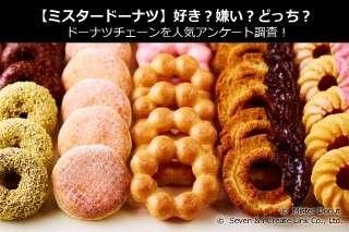 【ミスタードーナツ】好き?嫌い?どっち?ドーナツチェーンを人気アンケート調査!
