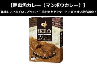 【翻車魚カレー(マンボウカレー)】美味しい?まずい?どっち?