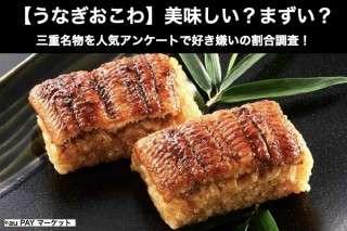 【うなぎおこわ】美味しい?まずい?どっち?