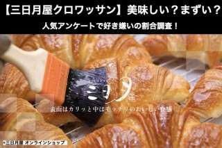 【三日月屋クロワッサン】美味しい?まずい?どっち?