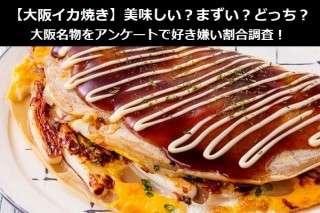 【大阪イカ焼き】美味しい?まずい?どっち?