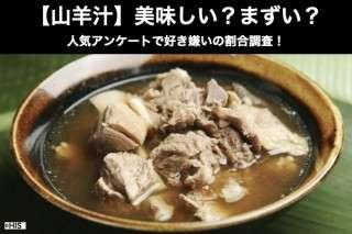 【山羊汁】美味しい?まずい?どっち?