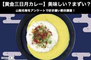 【黄金三日月カレー】美味しい?まずい?どっち?