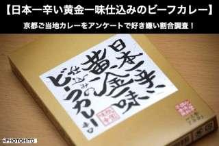 【日本一辛い黄金一味仕込みのビーフカレー】美味しい?まずい?どっち?