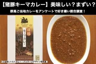 【猪豚キーマカレー】美味しい?まずい?どっち?