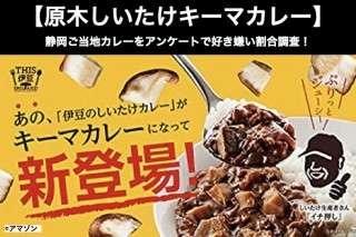 【原木しいたけキーマカレー】美味しい?まずい?どっち?