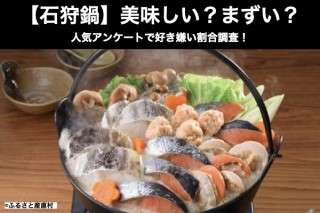 【石狩鍋】美味しい?まずい?どっち?