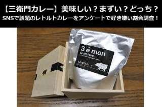【三衛門カレー】美味しい?まずい?どっち?