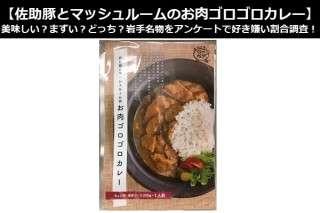 【佐助豚とマッシュルームのお肉ゴロゴロカレー】美味しい?まずい?どっち?