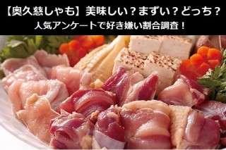 【奥久慈しゃも】美味しい?まずい?どっち?