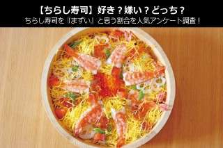 【ちらし寿司】好き?嫌い?どっち?ちらし寿司を『まずい』と思う割合を人気アンケート調査!