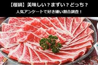 【桜鍋】美味しい?まずい?どっち?