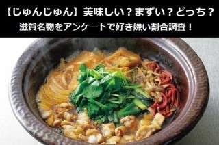 【じゅんじゅん】美味しい?まずい?どっち?