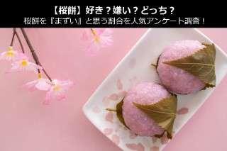 【桜餅】好き?嫌い?どっち?桜餅を『まずい』と思う割合を人気アンケート調査!