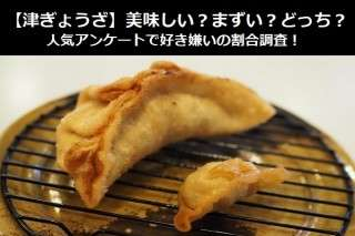 【津ぎょうざ】美味しい?まずい?どっち?