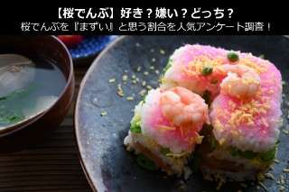 【桜でんぶ】好き?嫌い?どっち?桜でんぶを『まずい』と思う割合を人気アンケート調査!
