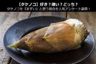 【タケノコ】好き?嫌い?どっち?タケノコを『まずい』と思う割合を人気アンケート調査!