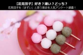 【花見団子】好き?嫌い?どっち?花見団子を『まずい』と思う割合を人気アンケート調査!