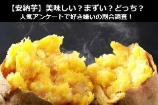 【安納芋】美味しい?まずい?どっち?