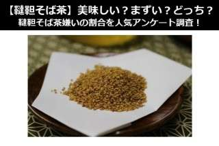 【韃靼そば茶】美味しい?まずい?どっち?