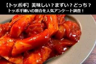 【トッポギ】美味しい?まずい?どっち?