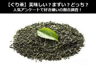 【ぐり茶】美味しい?まずい?どっち?