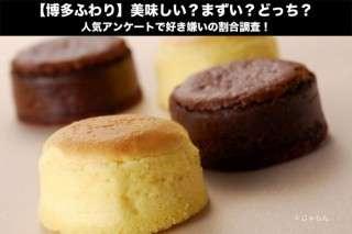 【博多ふわり】美味しい?まずい?どっち?人気アンケートで好き嫌いの割合調査!