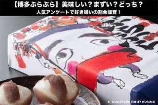 【博多ぶらぶら】美味しい?まずい?どっち?人気アンケートで好き嫌いの割合調査!