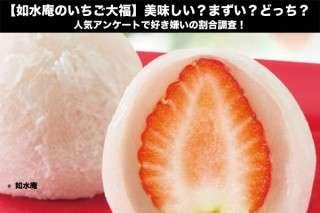 【如水庵のいちご大福】美味しい?まずい?どっち?人気アンケートで好き嫌いの割合調査!