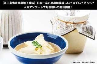 【江田島鬼壺豆腐 柚子香味】日本一辛い豆腐は美味しい?まずい?どっち?人気アンケートで好き嫌いの割合調査!