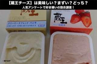 【蔵王チーズ】は美味しい?まずい?どっち?人気アンケートで好き嫌いの割合調査!