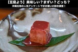 【豆腐よう】美味しい?まずい?どっち?沖縄名物の人気アンケートで好き嫌いの割合調査!