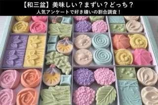 【和三盆】美味しい?まずい?どっち?人気アンケートで好き嫌いの割合調査!