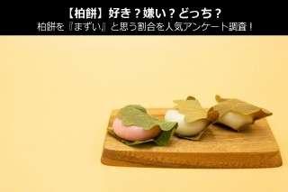 【柏餅】好き?嫌い?どっち?柏餅を『まずい』と思う割合を人気アンケート調査!