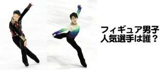 フィギアスケート男子選手だれが好き?